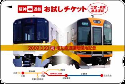 20090206otameshi